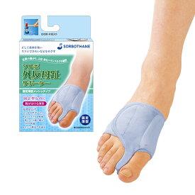 ソルボ 外反母趾サポーター 固定薄型メッシュタイプ 矯正 サポーター 送料無料