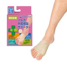 ソルボ 外反母趾サポーター 薄型 矯正 サポーター 送料無料