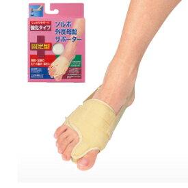 ソルボ 外反母趾サポーター 固定型 矯正 サポーター 送料無料