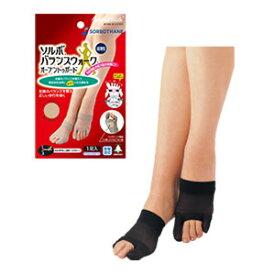 ソルボ バランスウォーク オープントゥガード 外反母趾 内反小趾 女性フリーサイズ 送料無料
