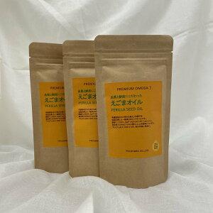 3セット5g×45袋入り ポーションタイプのプレミアムえごまオイルを【有機黒えごま種子100%を使用しています】在庫あり