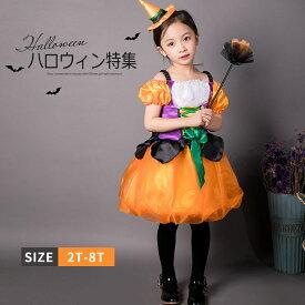 送料無料 ハロウィン 衣装 子供 かぼちゃ キッズ 女の子 ワンピース コスチューム 子供用 かぼちゃ コスプレ ベビー かぼちゃ 着ぐるみ カボチャ ハロウィーン衣装 ドレス 子ども用 ベビー服
