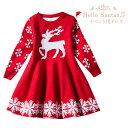 送料無料 クリスマス 衣装 子供 女の子 セーター プリンセス 子供用 仮装 パーティー 子ども こども キッズ kids 出し…