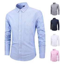 送料無料 yシャツ メンズ 長袖シャツ ビジネスシャツ ボタンダウン ワイシャツ カジュアル オックスフォード 薄手 無地 春物 春服 夏 かっこいい 父の日 ギフト プレゼント 通勤 大きいサイズ