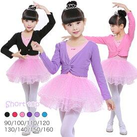送料無料 キッズ トップス カーディガン 女の子 バレエ・ダンスに最適バレエ用品 ジュニア レッスン 普段着 小学生 子供服 こども 子ども 練習服 子供日常服