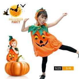 「即納」送料無料 ハロウィン 衣装 子供 かぼちゃ コスプレ ベビー 女の子 男の子 子供用 ハロウイン 仮装 赤ちゃん 着ぐるみ カボチャ コスチューム ハロウィーン衣装 キッズ コスプレ コスチューム ハロウィン かぼちゃ