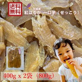 【送料無料】茨城県産 紅はるか 干し芋 一口芋(せっこう)400gx2袋 国産 無添加 永井農業 加宝地ほしいも