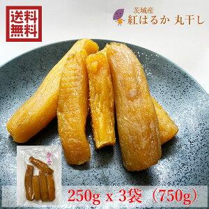 【送料無料】茨城県産 紅はるか 干し芋 丸干し250gx3袋(750g) 国産 無添加 永井農業 加宝地ほしいも