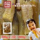 【送料無料】茨城県産 紅はるか 干し芋 訳あり 丸干し400gx2袋 国産 無添加 永井農業 加宝地ほしいも