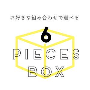 OIMO 生スイートポテト 選べる6個ボックス 母の日 父の日 御中元 お中元 お返し 内祝 プレゼント ギフト スイーツ ギフト スイートポテト さつまいも お歳暮 おしゃれ 可愛い 誕生日 東京土産