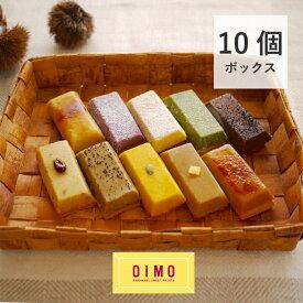 OIMO 生スイートポテト 秋限定の10個ボックス 敬老の日 お返し 内祝 プレゼント ギフト スイーツ ギフト スイートポテト さつまいも お歳暮 おしゃれ 可愛い 誕生日 東京土産 バースデー 出産内祝 手土産 ラッピング のし