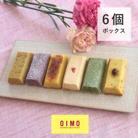 【早得ポイント5倍】OIMO 生スイートポテト 母の日の6個ボックス 父の日 内祝 プレゼント ギフト スイーツ ギフト スイートポテト さつまいも お歳暮 おしゃれ 可愛い パーティーグルメ ホームパーティー 誕生日 東京土産 ラッピング カーネーション