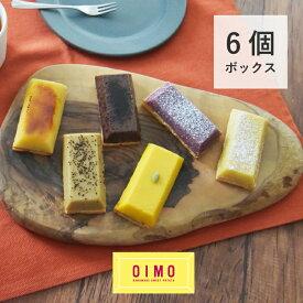 OIMO 生スイートポテト 秋限定の6個ボックス プレーン 紅芋 ブリュレ カカオミルクティー パンプキン かぼちゃ お歳暮 プレゼント ギフト スイーツ ギフト スイートポテト さつまいも ハロウィン おもたせ 手土産