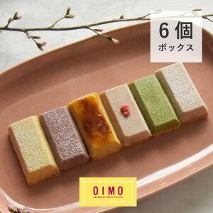 OIMO 生スイートポテト 春限定の6個ボックス 母の日 父の日 お返し 内祝 プレゼント ギフト スイーツ ギフト スイートポテト さつまいも お歳暮 おしゃれ 可愛い 誕生日 東京土産 バースデー