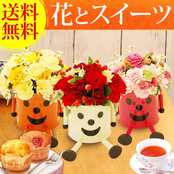 誕生日プレゼント 送料無料の選べる花とスイーツお菓子セット!ブリキマンアレンジメントAA