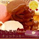 チョコレート 人気スイーツ(お菓子)のチョコクッキー6個 あす楽●