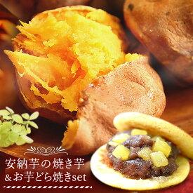 送料込み どら焼き3個と焼き芋安納芋3本のお試しセット おいもや 人気スイーツの詰め合わせ 送料込 AA