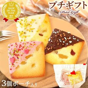 誕生日 プレゼント プチギフト チョコ フィナンシェ チョコレート お菓子 3個入りセット スイーツ【静岡】AA