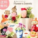 誕生日プレゼント お祝い 内祝い ギフト 花 プリザーブドフラワー アレンジメント バラ ムーミン 送料無料 スイーツ …