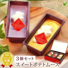お中元 プレゼント スイーツお菓子セット ムース お菓子 ギフト 誕生日 お祝い 3個入り AA