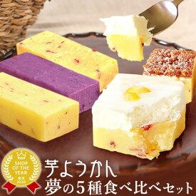 プレゼント 芋ようかん5種食べ比べ おすすめ お菓子 スイーツ プチギフト 誕生日プレゼント【AA】