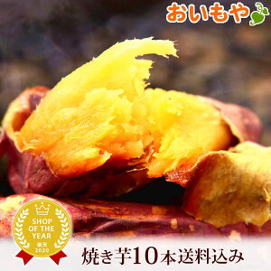 送料込み おいもやの人気のあま〜い焼き芋10本セット まとめ買い スイーツ 国産 紅はるかの焼きいも AA