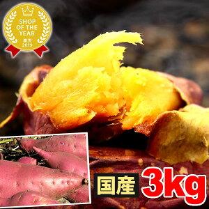 送料無料 紅はるか さつまいも 3kg サツマイモ 薩摩芋 生芋 静岡 AA