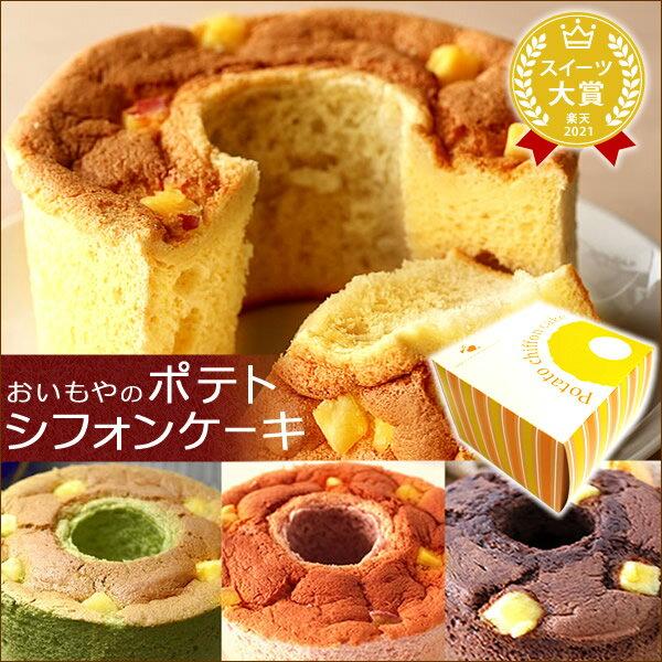 誕生日プレゼント お菓子スイーツ 選べるお芋シフォンケーキ4号 小分けラッピング お中元ギフトにも AB