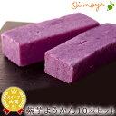 お歳暮 御歳暮ギフト お年賀 プレゼント プチギフト お祝い お菓子ギフト 楽天人気ランキング1位 濃厚 紫芋ようかん 1…