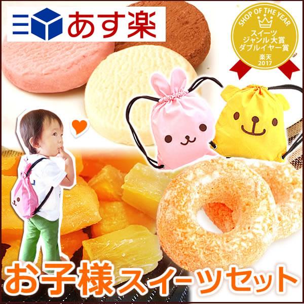 お子様スイーツセット 子供のお菓子 プチギフト 誕生日プレゼント お礼 あす楽●