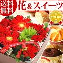 送料無料ギフト 誕生日プレゼント 花とスイーツギフト フラワーアレンジメント プレゼント バレンタイン GIFT AA