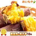 送料込み! 人気の黄金色の焼き芋10本セット 国産 紅あずまの焼きいも