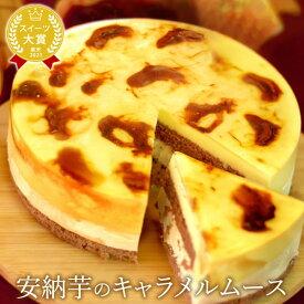 誕生日プレゼント 送料無料 キャラメルムース 5号 お菓子 お祝い ケーキ 父の日 お中元【静岡】AA