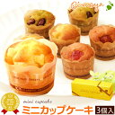 プチギフト 誕生日プレゼント お祝い おいもやのカラフルカップケーキ3個 人気スイーツ さつまいも いちご プチギフト…