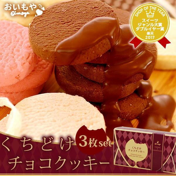 誕生日プレゼント お祝い プチギフト 人気チョコレートお菓子クッキー3個 チョコまとめ買い 小分け ギフト 卒業祝い 退職祝い 入学祝 母の日ギフト AA