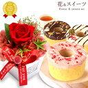 父の日プレゼント 誕生日ギフト お祝い 花 ギフト バラ お菓子 プリザ—ブドフラワー アレンジメント 送料無料 スイー…