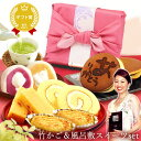 誕生日プレゼント 和菓子 洋菓子 送料無料 プレゼント スイーツ お菓子 お祝い ギフト プレゼント ハロウィン 【静岡 …