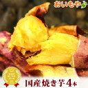 送料込み! 人気 国産焼き芋4本セット天然のスイーツ 紅はるかの焼きいも 秋 AA