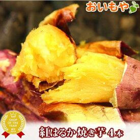 送料込み! 人気 国産焼き芋4本セット天然のスイーツ 紅はるかの焼きいも 軽減税率 対象 AB