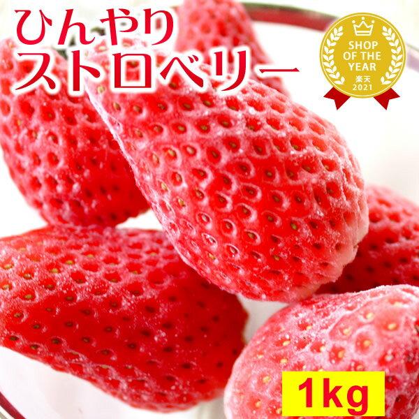 静岡産あきひめ ひんやりストロベリー 冷凍イチゴ 大好評スイーツ 国産のいちごを使用(1kgの苺入り)ヨナナスメーカーやアイスクリーム ※ラッピング不可