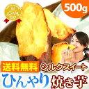 送料無料 シルクスイートの大入り焼き芋♪ 500gタイプ メディアで話題の新品種を焼きいもに【送料込】冷凍焼き芋 電子レンジ あす楽●