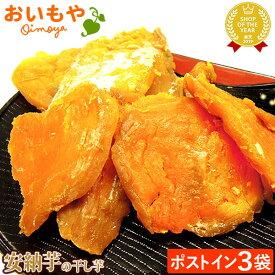 安納芋の干し芋 種子島産ブランド 国産 干しいも 高糖度 さつまいも 安納芋のほしいも 秋 干しイモ ネコポス便 送料無料 【100g×3袋 静岡 AA】