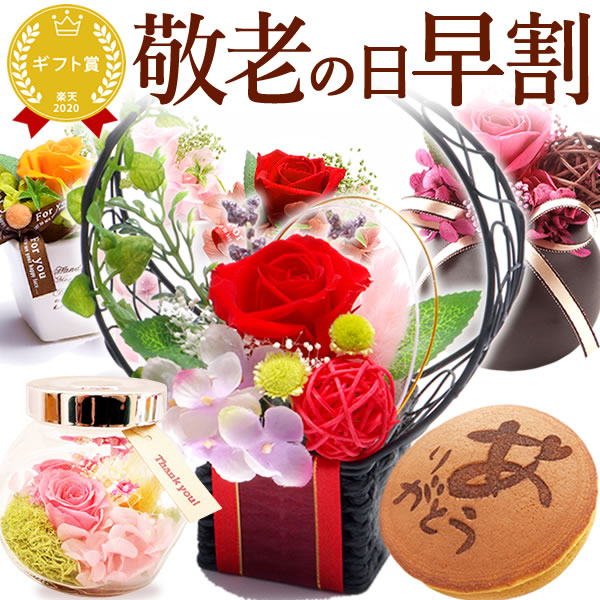 早割!敬老の日ギフト送料無料の選べる花とスイーツセットのプレゼント!ABプリザーブドフラワーAset