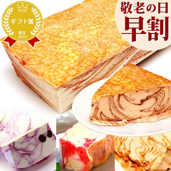 早割!敬老の日プレゼント送料無料の選べるクレープアイスケーキスイーツお菓子セット!AB