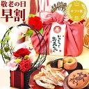 敬老の日 プレゼント 孫 花 プリザーブドフラワー 和菓子 バラ 送料無料 敬老の日プレゼント スイーツ お菓子 ギフト…