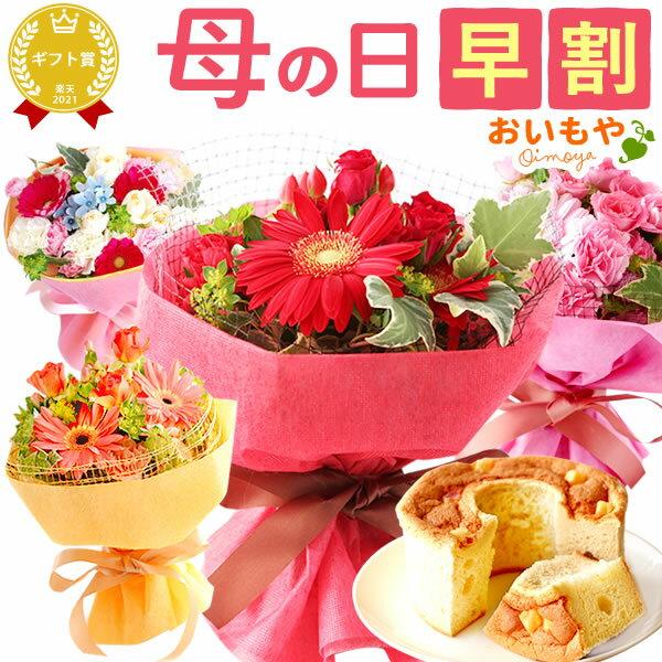 早割4/29まで!母の日ギフト 送料無料 選べる4種の花束!フラワーギフト スイーツセット AA
