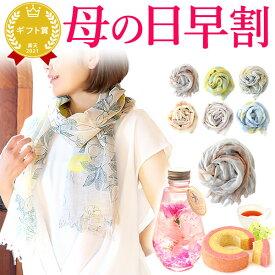 \今なら早割&クーポン/ 母の日 プレゼント 実用的 ギフト ストール ファッション カーネーション ハーバリウム 洋菓子 スカーフ 送料無料 スイーツ ギフトセット 日本製 おいもや 【静岡 AA】