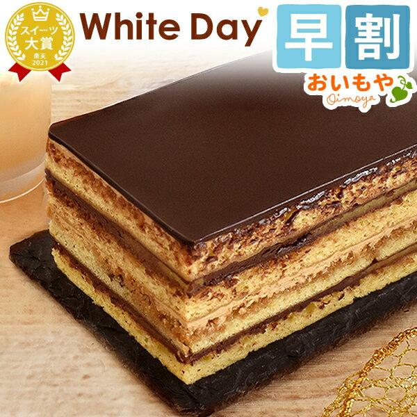 ホワイトデーお返し 義理チョコお返しお菓子 送料無料 ランキング1位!黄金のオペラ 本命 チョコレートケーキ 誕生日プレゼント お祝いAA