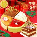 \早割ラスト!/ クリスマスケーキ 予約 5号 2020 4種のアソートケーキ チョコレートケーキ ラズベリー モンブラン …