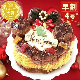 \早割!/ クリスマスケーキ 予約 2020 チョコレートケーキ パリブレスト チョコ プレゼント スイーツ お菓子 ギフト 4号【静岡 AA】